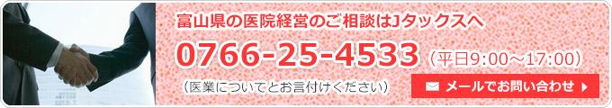 富山県の医院開業・経営支援のご相談はトマック・Jタックスへ 0766-25-4533